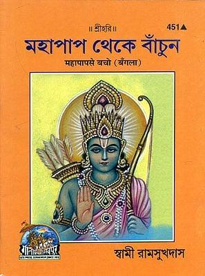 महापाप से बचो - Escape the Enormity (Bengali)