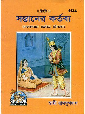 सन्तान का कर्तव्य - Duty of Child (Bengali)
