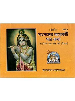 Satsang Ki Kuchh Saar Baatein (Bengali)