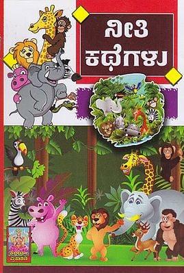 Neethi Kathegalu (Kannada)