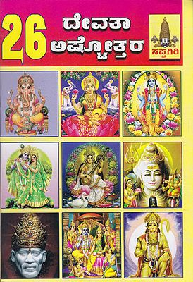 26 Devatha Astothara (Kannada)