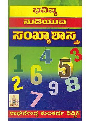 Bhavisya Nudiyuva Sankyashastra (Kannada)