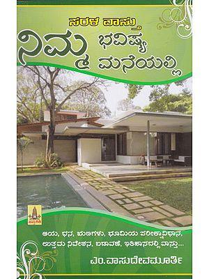 Sarala Vaastu Nimma Bhavishya Nimma Maneyalli (Kannada)