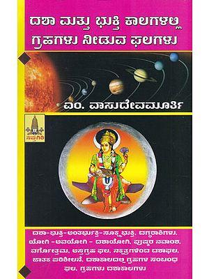 Dasha Mathu Bhukthi Kaalagalalli Grahagallu Needuva Phalagalu (Kannada)