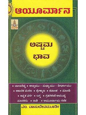 Ayurmaana- Asthama Bhaava (Kannada)