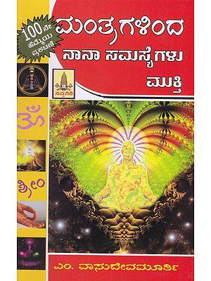 Mantragallinda Naanaa Samasyegalu Mukthi (Kannada)