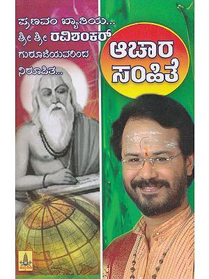 Achaara Samhithe (Kannada)