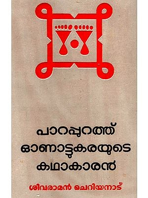 Parappurath- Onattkarayute Kathakaran (An Old and Rare Book in Malayalam)