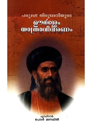 Parumala Thirumeniyude Oorslem Yathravivaranam Padavum Padanaum (Malayalam)