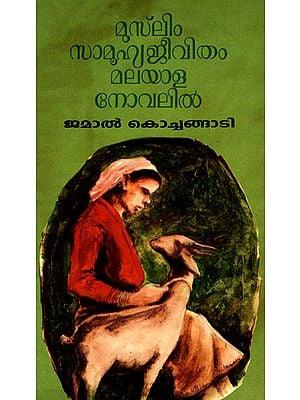Muslim Samuhyajeevitham Malayala Novelil (Malayalam)