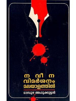 Naveenavimarsanam Malayalathil (An Old and Rare Book in Malayalam)