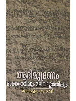 Adimudranam Bharathathilum Malayalathilum (Malayalam)