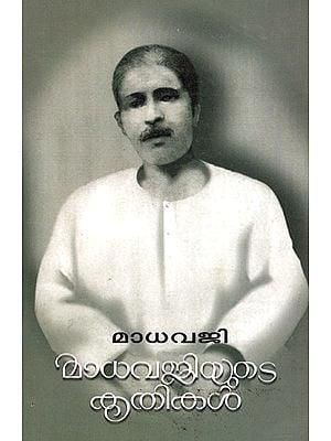Madhavajiyude Krithikal (Malayalam)