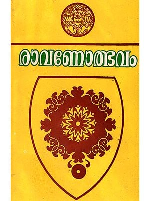 Ravanodbhavam (An Old and Rare Book in Malayalam)