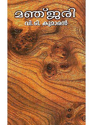 Manjari (Malayalam)