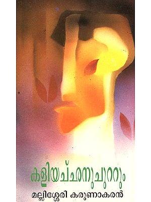 Kaliyachanu Chuttum (Malayalam)