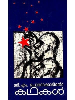D.M. Pottekkatinte Kathakal (An Old and Rare Book in Malayalam)