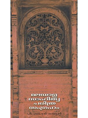 Malayala Sahitya Charithra Samgraham: A Short History of Malayalam Literature (Malayalam)