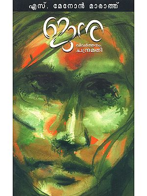 Janu (Novel in Malayalam)
