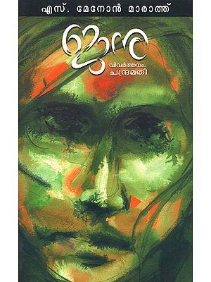 Janu (Novel in Malayalam)