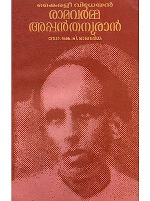 Kairaleevidheyan Ramavarma Appan Thampuran (Malayalam)