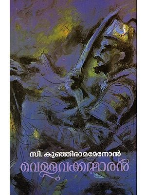 Velluvakkammaran (A Novel in Malayalam)