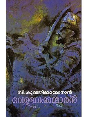 Velluvakkammaran (A Novel in Malayalam)