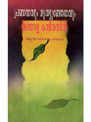 Pranayavum Mruthyubotavum Malayala Kavithyil (Malayalam)