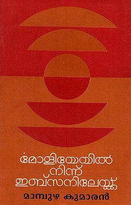 Moliyeyil Ninnu Ibsanilekku (Malayalam)
