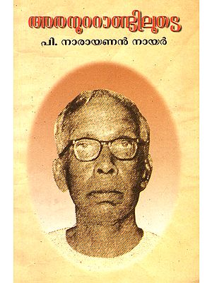 Aranoottantilute (An Old and Rare Book in Malayalam)