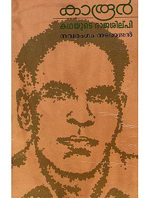 Karoor-Kathayute Rajasilpi (An Old and Rare Book in Malayalam)