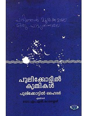 Pulikkottil Krithikal: Selected Mappila Songs (Malayalam)