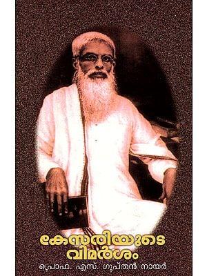 Kesariyute Vimarsam (Malayalam)