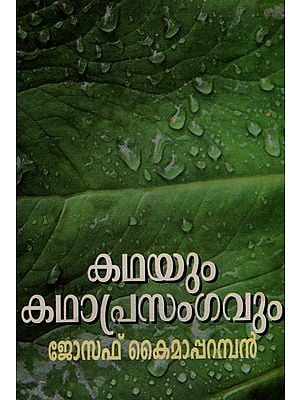 Kathayum Kathaprasangavum (Malayalam)