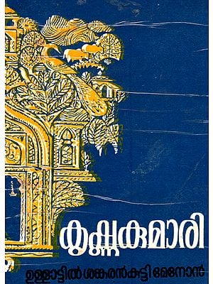Krishnakumari (An Old and Rare Book in Malayalam)