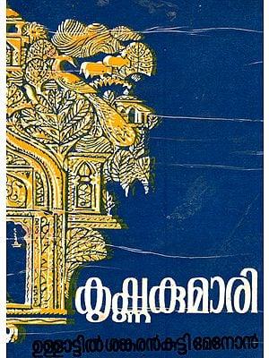Krishnakumari (An Old and Rare Book in Malayalam)