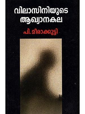 Vilasiniyute Akhyanakala (Malayalam)