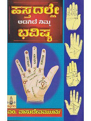 Hastadalle Adagide Nimma Bhavishya (Kannada)