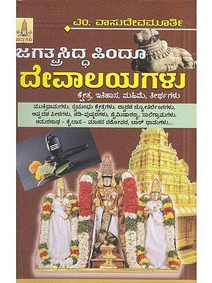 Jagathprasidda Hindu Devalayagalu (Kannada)
