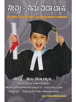 Neevu- Nimma Vidyaabhyasa (Kannada)