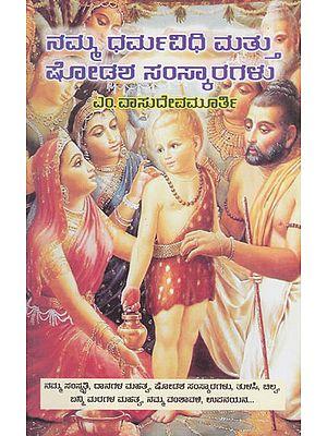 Namma- Dharmavidhi Mattu Shodasha Samskaragalu (Kannada)