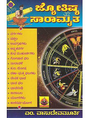 Jyothishya Saaraamrutha (Kannada)
