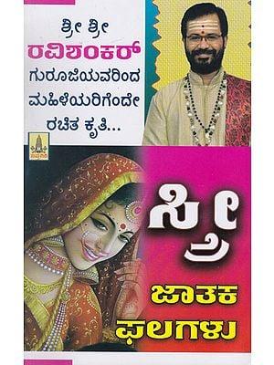 Sthri Jaataka Phalagalu (Kannada)