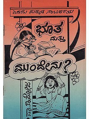 Bhootha and Mundenu : Two Children's Play (Kannada)