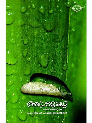 Asrumazha- Poem (Malayalam)