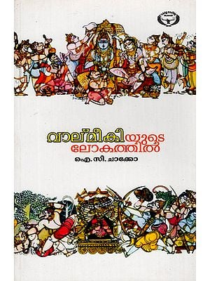 Valmeekiyude Lokathil- Study (Malayalam)