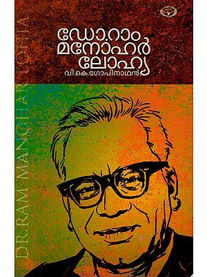 Dr. Ram Manohar Lohia- Biography (Malayalam)