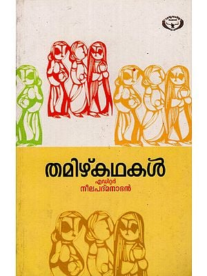 Thamizh Kathakal- Collection of Tamil Stories in Malayalam