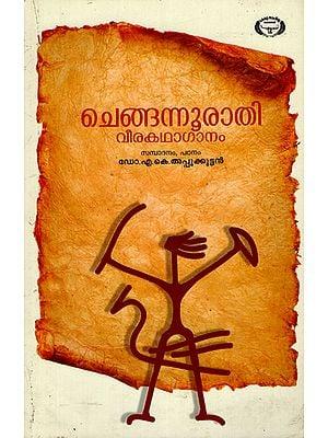 Chengannuraathi- Folk Songs (Malayalam)