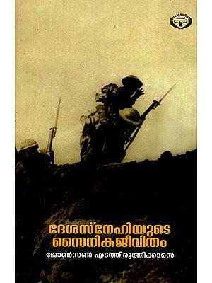Desasnehiyude Synikajeevitham (Malayalam)